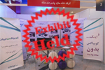 The nationwide conference of Country building industries brands