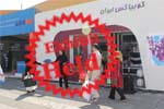 The 15th international exhibition of building industry